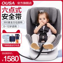 欧萨0ms4-12岁tg360度旋转婴儿宝宝车载椅可坐躺