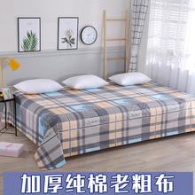 纯棉老粗布炕单大尺寸床单