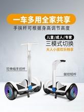 带扶杆ms动智能自平st的宝宝双轮手扶腿控越野代步体感车。