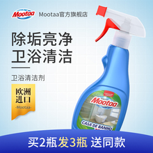 Moomsaa浴室玻st头水垢清除剂浴缸不锈钢除垢强力淋浴房清洁剂