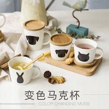 非非陶瓷水杯创ms4马克杯带st变色情侣杯子咖啡杯牛奶杯茶杯