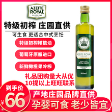 皇冠葡ms牙进口纯橄wt级初榨食用初级压榨健身(小)瓶500ML