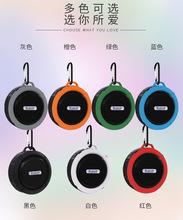 吸盘挂ms蓝牙音箱迷xq插卡音响外放无线手机低音炮户外维亚纪