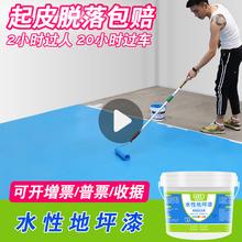 水性环mt树脂地坪漆gq水泥地面漆耐磨室内室外家用自流平油漆