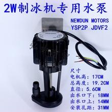 [mthoo]2W制冰机水泵抽水泵上水