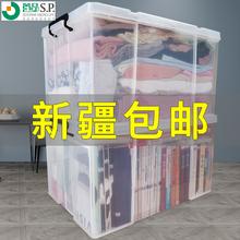 新疆包邮首品收纳箱手mt7整理箱收oo特大清仓透明有盖家用装
