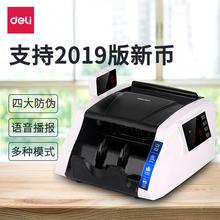 得力2mt19新款验oo925S全智能混点C类验钞仪便携式(小)型旋转屏数钱机包邮