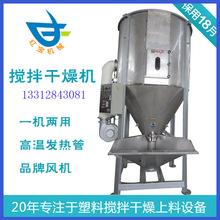 塑料颗mt搅拌机 塑pw烘干机 混料机 立式不锈钢搅拌机