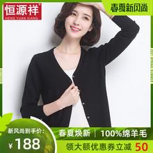 恒源祥100%羊毛mt6女202v9秋短式针织开衫外搭薄长袖毛衣外套