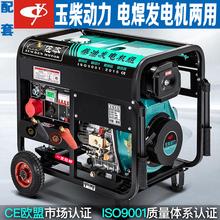 玉柴动mt静音5千瓦zd电机组家用220V(小)型3/6/8/10kw单三相380