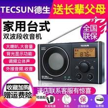Tecsun/德mu5 CR-hoDSP收音机台款老的便携全波段立体声数字调谐