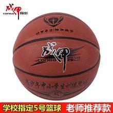 正品战甲5号mu3少年真皮ho幼儿园五号(小)学生专用篮球lanqiu