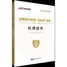 中公教育2020年mu6律硕士非ho考试分析联考法宝书系列非法学考试用书狂背清单