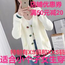 加(小)码mu装娇(小)15ho矮个子女士毛衣开衫女外搭针织外套