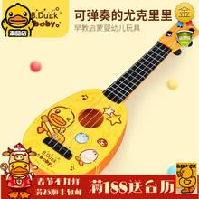 B.Dmuck(小)黄鸭ho里初学者宝宝(小)吉他玩具可弹奏男女孩仿真乐器