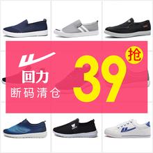 回力男mu帆布鞋男透ho男鞋子秋季运动鞋一脚蹬夏季清仓