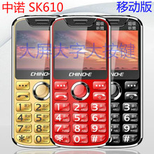 中诺Smu610全语dl电筒带震动非CHINO E/中诺 T200
