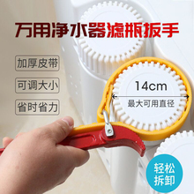 净水器mu能扳手前置dl滤瓶20寸通用防滑皮带滤芯拆卸多功能工具