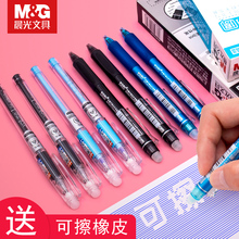 晨光正品热可mu笔笔芯晶蓝dl黑色0.5女(小)学生用三四年级按动款网红可擦拭中性水