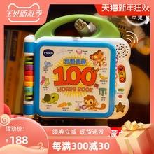 伟易达英语mu蒙100词fi具幼儿点读机儿童有声书启蒙学习神器