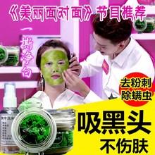 泰国绿mu去黑头粉刺fi膜祛痘痘吸黑头神器去螨虫清洁毛孔鼻贴