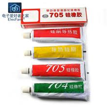 散热mu导热膏不带fi热片胶/硅酮/704/705硅橡胶硅胶