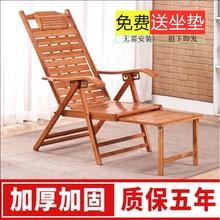 竹椅躺椅午休办公室懒人靠