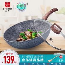 三禾麦mu石不粘锅炒le多功能电磁炉燃气灶适用