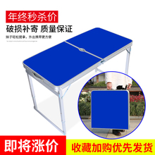 折叠桌mu摊户外便携le家用可折叠椅桌子组合吃饭折叠桌子
