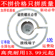 LEDmu顶灯光源圆le瓦灯管12瓦环形灯板18w灯芯24瓦灯盘灯片贴片