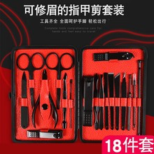 修剪指mu刀套装家用le甲工具甲沟脚剪刀钳修眉专用18件套神器