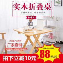 松木便mu式实木折叠in家用简易(小)桌子吃饭户外摆摊租房