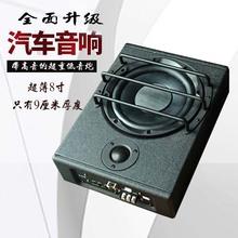 8寸1mu寸有源超薄in改装重低音12v(小)车24v货车大功率音响