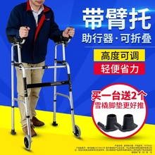 老的走mu辅助器 康ze器材四脚残疾的助行器xx