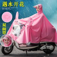 遇水开花电动mu雨衣单的骑in摩托车女时尚电瓶车双的防雨雨披