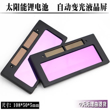 全自动mu光电焊面罩in太阳能充电锂电池氩弧焊液晶板配件包邮
