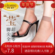 4送1mu尖透明短丝chD超薄式隐形春夏季短筒肉色女士短丝袜隐形