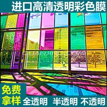 彩色玻mu贴膜窗户玻ch防晒隔热七彩装饰膜透光透明镭射纸窗纸