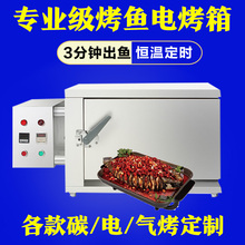 半天妖mu自动无烟烤ch箱商用木炭电碳烤炉鱼酷烤鱼箱盘锅智能
