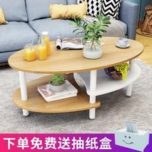 北欧茶mu简约现代客oc经济型茶桌阳台椭圆形(小)茶几简易(小)户型