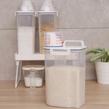 日本密mu米箱放米盛oc定量米罐装大米的收纳盒(小)号容器