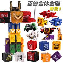 数字变mu玩具金刚方ng动物战队合体机器的机甲拼装宝宝男女孩
