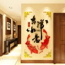 福鱼3d立体墙贴画贴纸玄mu9客厅沙发io墙面房间新年装饰过年