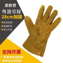 电焊户mu作业牛皮耐io防火劳保防护手套二层全皮通用防刺防咬