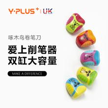 英国YmuLUS 卷q3通健康(小)学生安全削笔器铅笔刀学习文具用品幼儿园宝宝刨笔机