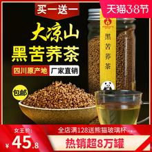 买一送mu 黑苦荞茶q3 四川大凉山特产非特级苦荞茶正品