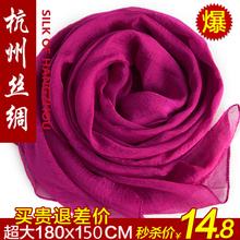 杭州丝绸mu1纺围巾丝ra冬季纯色长式超大纱巾披肩沙滩巾包邮