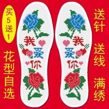 可选图十字绣鞋垫半成品带针带线印花刺绣鞋垫