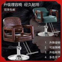 理发店椅子发廊专用实木复