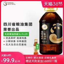 天府菜油 四mu(小)榨浓香菜ic转基因物理压榨四星5升家用